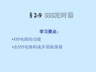 §2-9 555 定时器