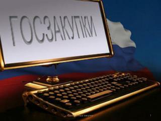 Централизация закупок для обеспечения государственных нужд Волгоградской области