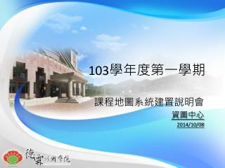103 學年度第一學期