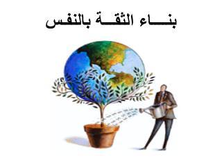 بنــــاء الثقـــة بالنفـس