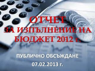 ОТЧЕТ ЗА ИЗПЪЛНЕНИЕ НА БЮДЖЕТ 2012 г .