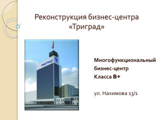 Реконструкция бизнес-центра « Триград »