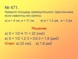 Решение: а) S = 1/2·4·11 = 22 (см2) в) S = 1/2·1,2·3 = 0,6.3 = 1,8 (дм2)