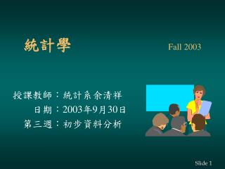 統計學  Fall 2003