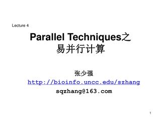 Parallel Techniques 之 易并行计算