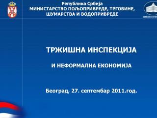 Република Србија МИНИСТАРСТВО ПОЉОПРИВРЕДЕ, ТРГОВИНЕ, ШУМАРСТВА И ВОДОПРИВРЕДЕ