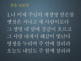 찬송 436 장