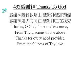 432感謝神 Thanks To God