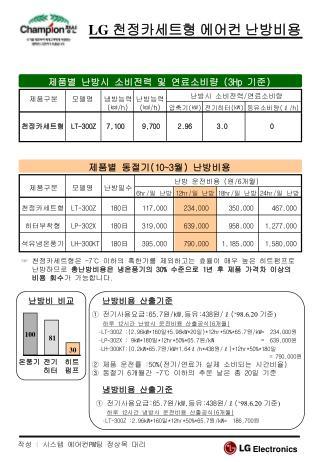 LG 천정카세트형 에어컨 난방비용