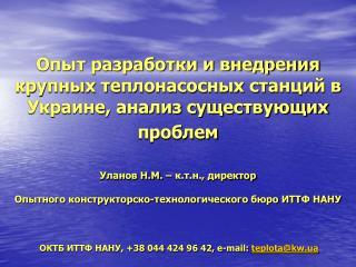 ОКТБ ИТТФ НАНУ, +38044424 96 42, e-mail: teplota@kw.ua