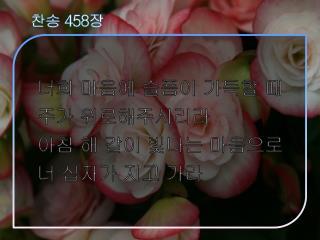 찬송 458 장