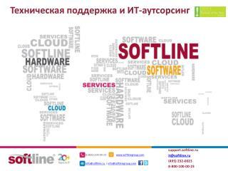 Техническая поддержка и ИТ-аутсорсинг