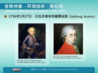 1756 年 1 月 27 日,出生於奧地利薩爾茲堡 ( Salzburg, Austria )