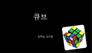 김하늘 , 김지원