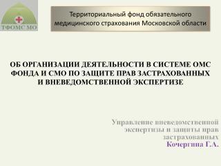 Управление вневедомственной экспертизы и защиты прав застрахованных Кочергина Г.А.