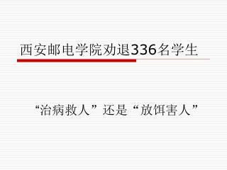 西安邮电学院劝退 336 名学生
