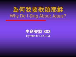 為何我要歌頌耶穌 Why Do I Sing About Jesus?