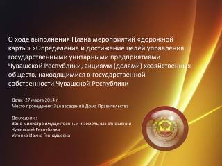 Дата: 27 марта 2014 г. Место проведения: Зал заседаний Дома Правительства Докладчик :