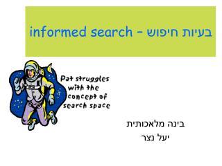 בעיות חיפוש – informed search