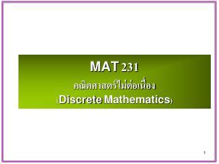 MAT 231 คณิตศาสตร์ไม่ต่อเนื่อง ( Discrete Mathematics )