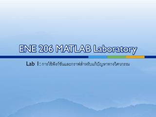 ENE 206 MATLAB Laboratory