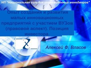 Алексей Ф. Власов