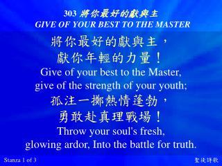 303 將 你 最好的獻與主 GIVE OF YOUR BEST TO THE MASTER