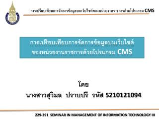 การเปรียบเทียบการจัดการข้อมูลบน เว็บไซต์ของ หน่วยงานราชการด้วยโปรแกรม CMS