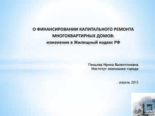 о финансировании капитального ремонта многоквартирных домов: изменения в Жилищный кодекс РФ