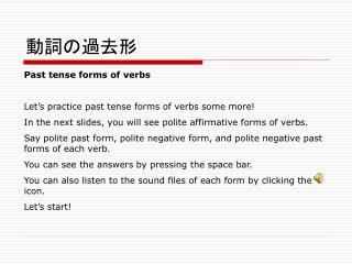動詞の過去形