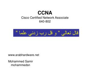 CCNA Cisco Certified Network Associate 640-802