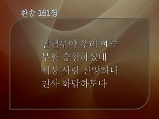찬송 161 장