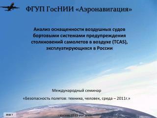 ФГУП ГосНИИ «Аэронавигация»