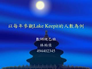 以每年參觀 Lake Keepit 的人數為例