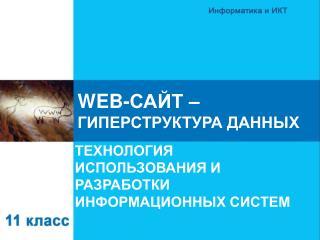 WEB- САЙТ – ГИПЕРСТРУКТУРА ДАННЫХ
