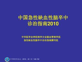 中国急性缺血性脑卒中 诊治指南 2010
