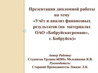 Цель работы – рассмотреть учет и анализ финансового результата на ОАО « Бобруйскагромаш ».