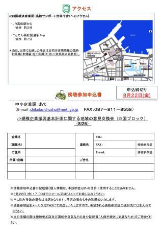 小規模 企業振興基本計画に関する地域の意見交換会(四国ブロック ) ( 8/26 )