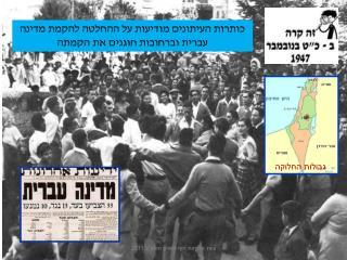 כותרות העיתונים מודיעות על ההחלטה להקמת מדינה עברית וברחובות חוגגים את הקמתה