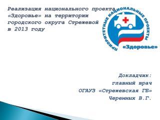 Реализация национального проекта «Здоровье» на территории городского округа Стрежевой в 2013 году