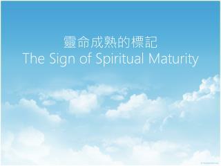 靈命成熟的標記 The Sign of Spiritual Maturity