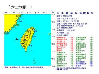 「 六二 地震 」 :
