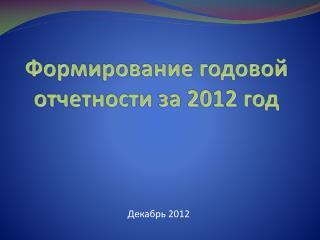 Формирование годовой отчетности за 2012 год