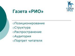 Газета «РИО»