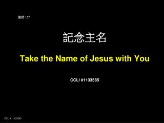 聖詩 157 記念主名 Take the Name of Jesus with You CCLI #1133585