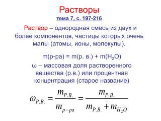 m( р-ра) = m( р. в.) + m( Н 2 О)