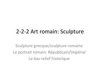 2-2-2 Art romain : Sculpture