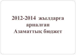 201 2 -201 4 жылдарға арналған Азаматтық бюджет