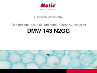 DMW 143 N2GG