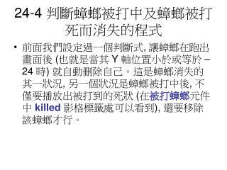 24-4 判斷蟑螂被打中及蟑螂被打死而消失的程式